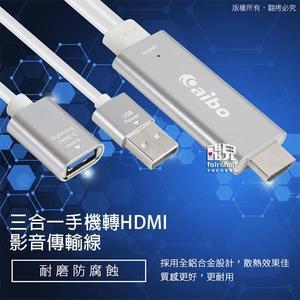 【妃凡】aibo IP-3IN1-HDMI 三合一 手機轉HDMI 影音傳輸線 轉接線 支援iOS/安卓 (A)