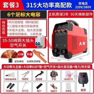 電焊機 315電焊機工業級220v380v家用小型雙電壓兩用直流全自動全銅T