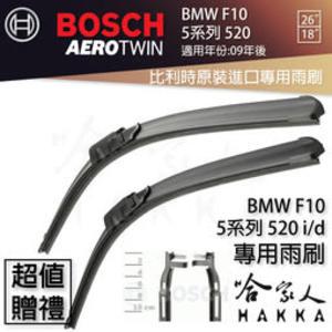 BOSCH BMW F10 五系列 520 09年~ 歐規專用雨刷 免運 贈潑水劑 26 18 兩入