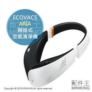 日本代購 ECOVACS ARIA 頸掛式 空氣清淨機 攜帶型 耳機型 輕量 PM2.5 花粉