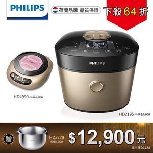 送兩好禮 不鏽鋼內鍋HD2779+黑晶爐(HD4990)【飛利浦】雙重脈衝智慧萬用鍋HD2195