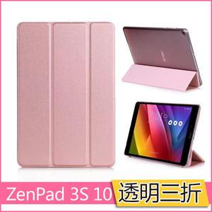 華碩 ASUS ZenPad 3S 10 保護套 Z500M 9.7 皮套 超薄三折 透明底殼 支架 平板皮套 全包 配色殼