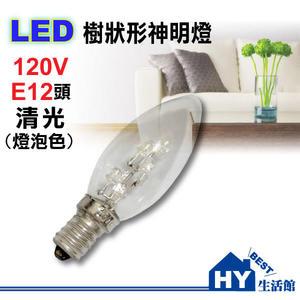 8公分LED神明燈(清光) 佛光燈 小夜燈 樹狀型發光二極體 E12燈座專用