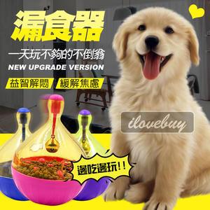 寵物狗兒 不倒翁漏食球 寵物玩具 抗焦慮玩具 寵物玩具 鈴鐺 慢食碗 狗貓玩具 益智漏食器