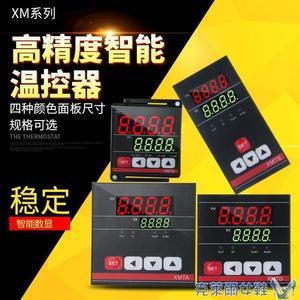 利翔XMTG XMTE XMTA XMTD智慧數顯溫控器 溫度控制器 PID溫控儀表 特惠
