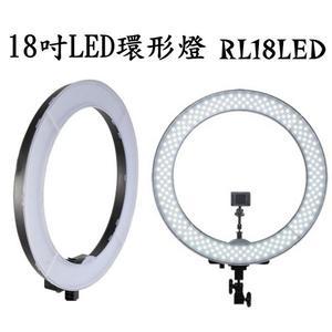 《映像數位》 18吋LED環形燈 RL18LED【內置240顆晶片式LED燈芯】*B