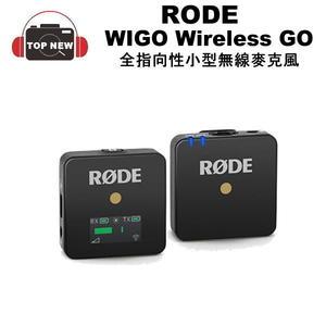 RODE WIGO Wireless GO 全指向性小型無線麥克風 WIGO 無線指向性麥克風 羅德公司貨 台南上新