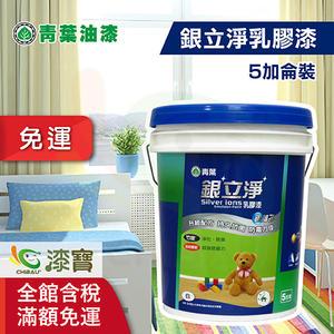 【漆寶】青葉銀立淨平光內牆乳膠漆(5加侖裝) ◆免運費◆