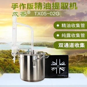釀酒機 成香手作自制純露機玫瑰茉莉中藥精油提取器蒸餾水機器釀酒機家用 DF巴黎衣櫃