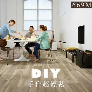 范登伯格 貝力 海悅塑膠卡扣防水地板-669M(8片/0.65坪)