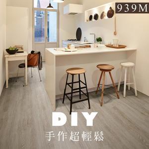 范登伯格 貝力 海悅塑膠卡扣防水地板-939M(8片/0.65坪)