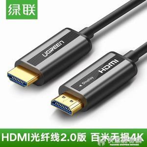 HD132光纖HDMI線HDR工程發燒級2.0ab版4K高清30/40/50/100米 NMS快意購物網