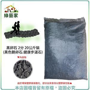 【綠藝家】黑卵石 2分 20公斤±5%裝 (黑色鵝卵石.健康步道石)