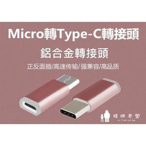 矮胖老闆 micro轉Type-C轉接頭 迷你轉接器 充電傳輸 MacBook 安卓轉type-c 小米5【A71】