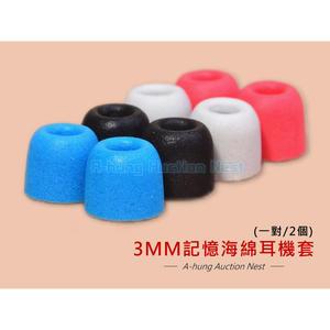 高品質 記憶海綿 3MM 耳塞套 入耳式 耳機套 耳套 耳帽 耳塞 耳機塞 耳機矽膠套