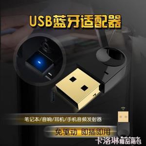 藍芽適配器電腦台式機筆記本免驅5.0耳機4.2天貓精靈4.1音響4.0USB音頻發射器接收器