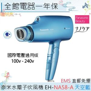 【一期一會】【日本代購】日本 Panasonic 國際牌EH-NA58 奈米水離子吹風機 國際電壓 另有NA9A NA99