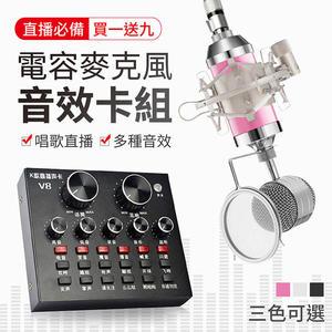 【A0405】《買一送九!專業組合》電容麥克風音效卡組 K歌直播聲卡 手機直播麥克風 直播音效卡