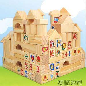 全館85折100粒大塊數字字母木制積木玩具1-2-3-6周歲兒童寶寶益智早教玩具【潮咖地帶】
