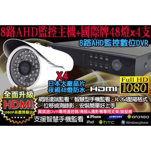 【台灣安防】監視器 8路AHD主機 遠端監控DVR+Panasonic 48燈防水攝影機x4支 手機監看 HDMI 1080P D1高畫質