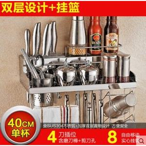 304不銹鋼廚房置物架儲物架收納架調料架刀架子挂件用品層架壁掛【双层40CM单杯+厨房挂篮】