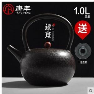 唐豐茶壺煮茶壺陶壺燒水壺煮茶器(鐵斑陶壺+圓點鐵壺墊)