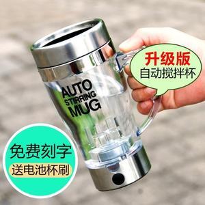 自動攪 創意禮物智能自動攪拌杯懶人咖啡杯電動蛋白粉奶茶石斛五谷粉杯子
