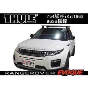 ||MyRack|| LANDROVER EVOQUE 車頂架 THULE 754腳座+Kit1663+962B橫桿
