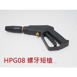 【萊姆高壓清洗機】Reaim萊姆高壓清洗機HPG08~螺牙短槍~洗車機~輕巧省力HPI-1100 HPI-1700 利優比可參考