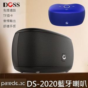 DOSS DS-2020藍芽觸控喇叭 直播 抖音 原廠正品 藍芽喇叭 觸控喇叭 可插卡 iphoneXR Note9 OPPO 現貨