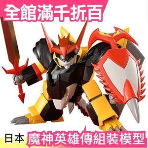 【邪虎丸】日本 魔神英雄傳 PLAMAX MS-02 組裝模型 交換禮物 超人氣懷舊卡通【小福部屋】