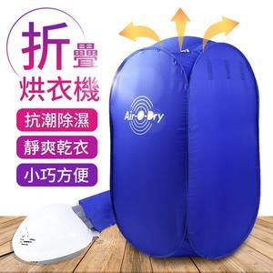 【AF419】折疊烘衣機 攜帶式烘乾機 迷你烘乾機 便攜式烘乾機 家用乾衣機 摺疊烘衣機