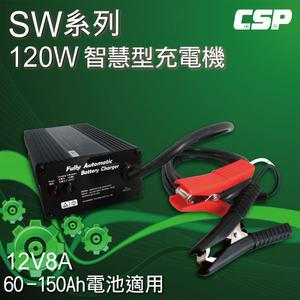 電動機車 充電器SW12V8A (120W) 可充 鋰電池.鋰鐵電池.鉛酸電池【台灣製】