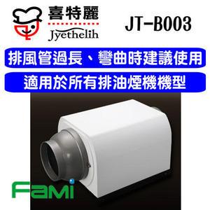 【fami】 同步加壓排風扇 適用於所有排油煙機機型中繼馬達 喜特麗 JT-B003