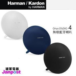 【建軍電器】保固一年 全新 Harman Kardon Onyx Studio 4 四代 無線藍芽 音響 喇叭