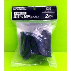 [現貨] IRIS OHYAMA CF-FS2 CF FS2 (2入) 除塵螨機配件 黑色 集塵過濾網 集塵袋 IC-FAC2  KIC-FAC2 適用CB45