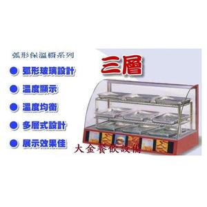 弧型保溫櫥/熱食展示櫥/玻璃保溫櫥/保溫櫃/保溫展示櫥/3*3保溫櫥/圓弧保溫櫥/大金餐飲設備