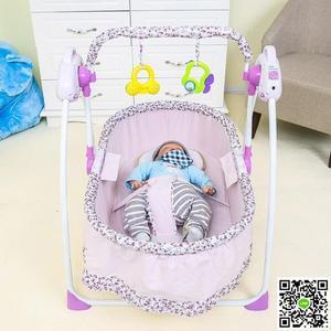 嬰兒搖床 嬰兒床搖床電動智慧自動可折疊寶寶嬰兒搖籃床新生兒帶蚊帳搖搖床 MKS印象部落