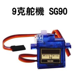 【妃凡】9克舵機 SG90 伺服馬達 9G舵機 450 固定翼 直升機 機器人 機械手 模型 Arduino用 231