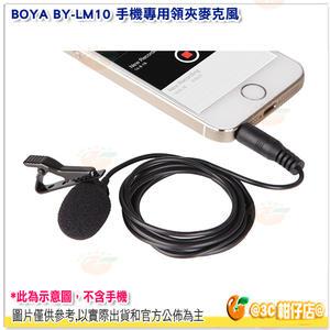 附防風罩+收納袋 BOYA BY-LM10 手機專用領夾麥克風 MIC 收音 錄音 支援IOS Android