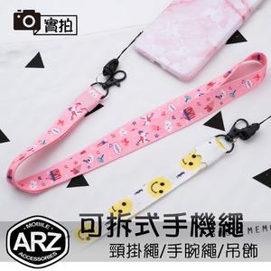 ARZ 清新文藝寬版頸掛繩/手腕繩 可愛圖案手機吊飾腕帶 識別證吊帶掛勾鑰匙圈 笑臉/貓咪/兔子