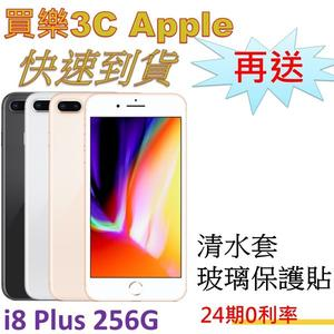 Apple iPhone 8 Plus 手機 256G 【送 清水套+玻璃保護貼】 24期0利率 5.5吋螢幕 i8