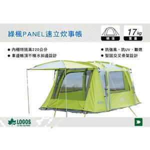 ||MyRack|| 日本LOGOS No.71457619 PANEL-綠楓快速搭炊事帳 車邊房車邊帳 帳篷 露營