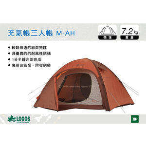 ||MyRack|| 日本LOGOS 充氣帳三人帳 M-AH 小家庭帳 充氣帳篷 速立帳篷 露營 No.71805038