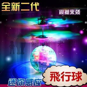 矮胖老闆 附發票 第二代 飛行球 飛吧寶貝球 魔幻金探子 新款懸浮智能感應飛行器 聖誕節【A358】