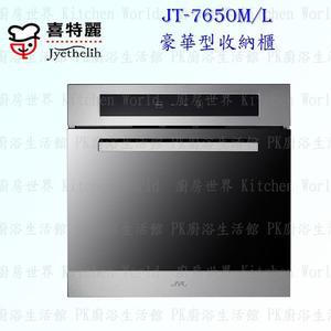【PK廚浴生活館】高雄喜特麗 JT-7650M/L 豪華型收納櫃 JT-7650 ☆橫流扇設計 實體店面 可刷卡
