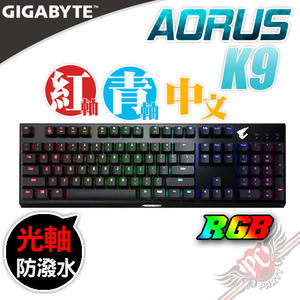 [ PC PARTY  ] 技嘉 GIGABYTE AORUS K9 Optical RGB 光軸 機械式鍵盤 紅軸/青軸 中文