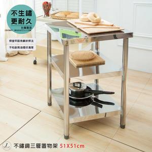 【JL精品工坊】不鏽鋼三層置物架限時$1380/流理台/飯鍋台/工作台/電器架/調理台