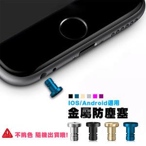 手機防塵塞 通用款 耳機防塵 鋁鎂合金 金屬質感 不挑色 隨機出貨 iPhone / Android / Samsung / HTC 3.5mm