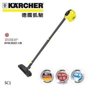 【台灣公司貨】德國凱馳 KARCHER SC1 高壓蒸氣清洗機 具備3 Bar 高壓蒸氣(內置蒸氣鍋爐)